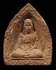 พระรูปเหมือนซุ้มเรือนแก้ว หลวงพ่อเต๋ คงทอง ( คงคสุวัณโณ ) วัดสามง่าม จ. นครปฐม พ.ศ.2503 ด้านหลังยันต