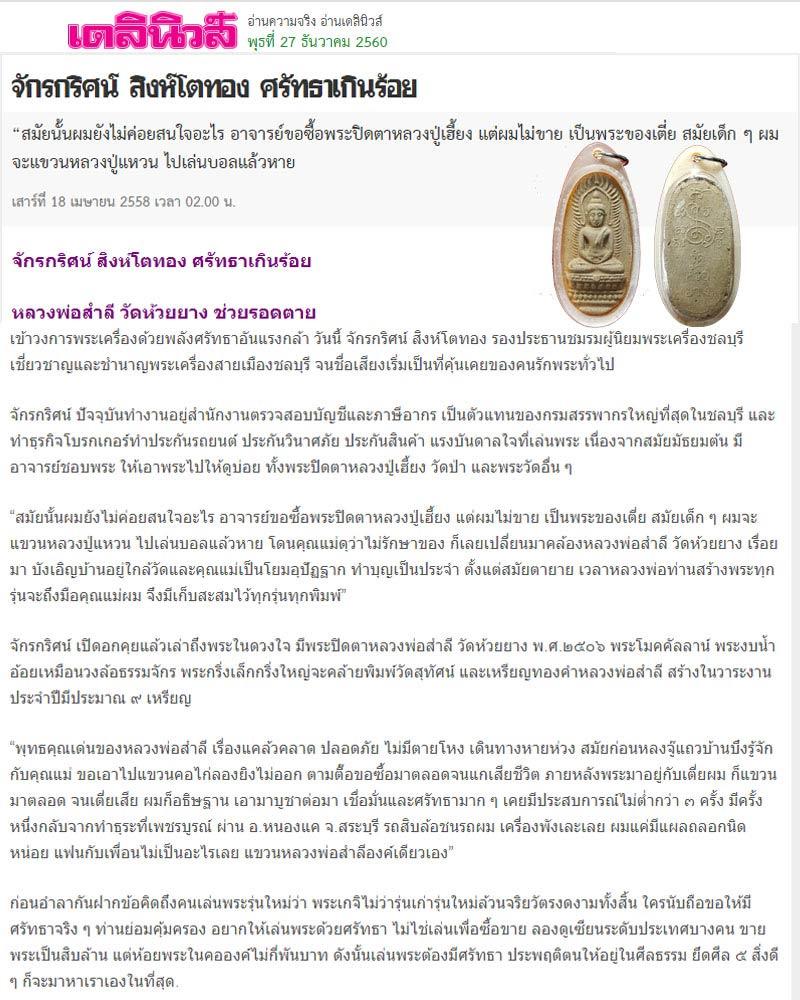 หลวงพ่อสำลี วัดห้วยยาง ชลบุรี