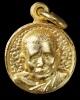 เหรียญ หลวงปู่แหวน อายุ 96 ปี พ.ศ.2526