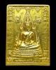 เหรียญแสตมป์ พระพุทธชินราช-พระนเรศวร รุ่น 100 ปี โรงเรียนชาย