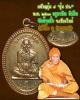 เหรียญ ปว เหรียญรุ่น 4 ครูบาอิน อินโท วัดฟ้าหลั่ง.