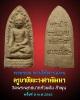 พระรอด ตานใช้ ตานแทน ครูบาชัยยะวงศา ปี 2543