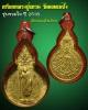 เหรียญหลวงปู่แหวน วัดดอยแม่ปั๋ง รุ่นรวมใจ ปี 2518