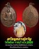 เหรียญหลวงปู่ขวัญ วัดโพธิ์ดก ราชบุรี ปี 2525