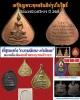 เหรียญพระพุทธชินสีห์ใบโพธิ์ วัดบวรนิเวศวิหาร ปี 2516 พิมพ์เล็ก