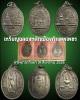เหรียญฉลองหลักเมือง รุ่น1 เจ้าพ่อหลักเมืองกำแพงเพชร ปี 2526