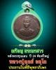 เหรียญ พระนเรศวร หลังขุนแผน  ปี 24