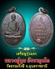 เหรียญรุ่นแรกหลวงปู่จูม กังขามุตโต วัดธรรมรังสี จ.อุบลราชธานี