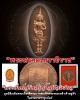 เหรียญพระสยามเทวาธิราช หลัง พระยันต์อริยสัจจ์โสฬสมงคล