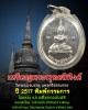 เหรียญพระพุทธสิหิงค์ วัดพระบรมธาตุ นครศรีธรรมราช ปี2517