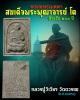 พระรูปเหมือน สมเด็จพระพุฒาจารย์ โต หลังหลวงปู่วิเวียร วัดดวงแข  พ.ศ.2531 กทม.