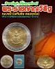 เหรียญ เงินขวัญถุง หลวงป๋า วัดหลวงพ่อธรรมกายาราม  ราชบุรี