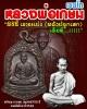 หลวงพ่อ เกษม เขมโก เหรียญ ๗๐๐ ปี ลายสือไทย 1