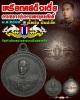 เหรียญ กรมหลวงชุมพร หน่วยสงครามพิเศษทางเรือ