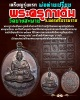 เหรียญ พระครูกาเดิม (เปรียม ฐิตจาโร) วัดบางสะพาน นครศรีธรรมราช