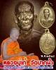 เหรียญหลวงปู่เก๋  วัดปากน้ำ จ.นนทบุรี ปี 2518