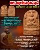 พระพุทโธจอมมุนี พ.ศ.2499