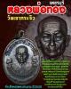 เหรียญ หลวงพ่อ ทอง วัดเขากระจิว ปี 2520 (2)