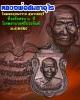เหรียญหลวงพ่อสมยาอุไร วัดดอนบุบผาราม สุพรรณบุรี ปี28