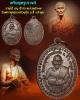 เหรียญปีระกา หลวงปู่ครูบาชัยวงค์ วัดพระพุทธบาทห้วยต้ม 2