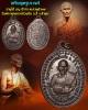 เหรียญปีระกา หลวงปู่ครูบาชัยวงค์ วัดพระพุทธบาทห้วยต้ม 4
