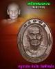 เหรียญหมดห่วง ครูบาอิน อินโท ปี 2538  (1)