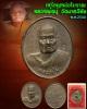 เหรียญหล่อโบราณ  หลวงปู่มี  วัดมารวิชัย พ.ศ.2540