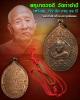 เหรียญพร้อมตะกรุด ครูบาดวงดี วัดท่าจำปี ที่ระลึก อายุ 99 ปี