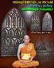 เหรียญปั๊มพระเจ้า 16 พระองค์ ( สิบหกทัศน์ ) หลวงพ่อพูล วัดไผ่ล้อม รุ่นแรก พิมพ์ใหญ่