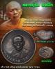 เหรียญขันน้ำมนต์ย้อนยุคหลวงปู่ทิม วัดละหารไร่  พ.ศ.2553