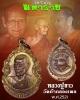 เหรียญมหาราช หลวงปู่ขาว อนาโย วัดถ้ำกลองเพล จ.อุดร พ.ศ.2521