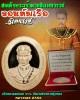 เหรียญพระเจ้าตากสิน รุ่นจอมทัพเรือกู้เอกราช เนื้อทองแดงนอก 95% ขัดเงาพ่นทรายชุบทอง