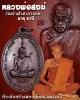 เหรียญ หลวงพ่อสงฆ์  วัดเจ้าฟ้าศาลาลอย ออกวัดผาทั่ง ปี 2519