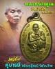 เหรียญหลวงพ่อคูณ วัดบ้านไร่ รุ่นคู่บารมี เสาร์ ๕ สร้างกุฎิสงฆ์ วัดโนนไทย