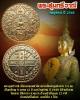 เหรียญ พระสุนทรีวาณี เนื้อทองแดง วัดสุทัศน์ ปี 2549