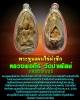 พระขุนแผนไข่ผ่าซีก หลวงพ่อถิร วัดป่าเลไลย์ จ.สุพรรณบุรี