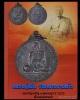 เหรียญหลวงปู่เพิ่ม วัดกลางบางแก้ว  ออกวัดทุ่งเจริญ จ.สุพรรณบุรี ปี 2522