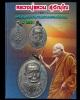 เหรียญ หลวงปู่แหวน หลังครุฑ คณะช่างภาพส่วนพระองค์ (ชภอ.) ปี 21