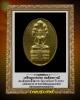 เหรียญนาคปรก สมติงสบารมี สมเด็จพระสังฆราช วัดบวร ปี 53