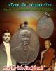 เหรียญพระบิดา แห่งกฎหมายไทย (องค์เจ้าระพี) 2