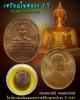 เหรียญในหลวง ร.9  หลังพระมงคลบพิตร  เฉลิมฉลองในพระราชพิธีกาญจนาภิเษก ปี 2539