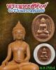 เหรียญพระพุทธสิหิงค์ 60 ปี 60ปี ร.พ.ศูนย์ตรัง