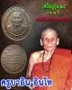 เหรียญรุ่น 18  ครูบาอิน วัดฟ้าหลั่ง  อายุ 95 หลังยันต์ท้าวเวสสุวรรณ  พ.ศ. 2539